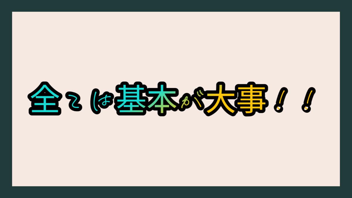 f:id:hamuhamu18:20200812204431p:plain