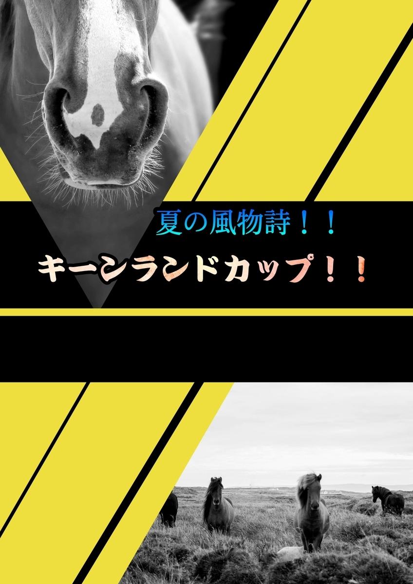 f:id:hamuhamu18:20200830141524j:plain