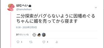 f:id:hamuhei4869:20190211130342p:plain