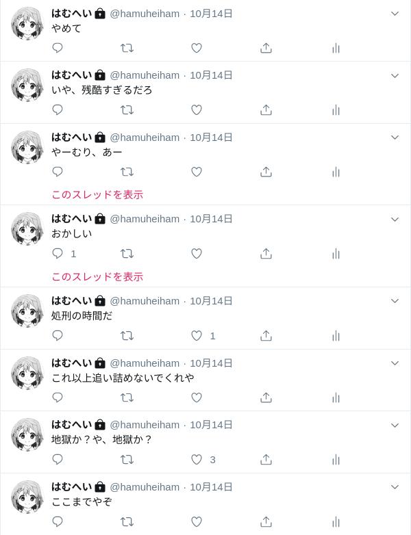 f:id:hamuhei4869:20191104214802p:plain