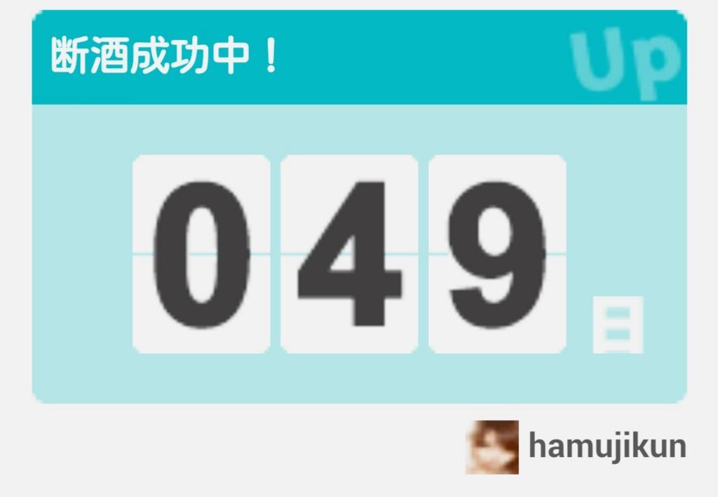 f:id:hamujikun:20160811032513j:plain