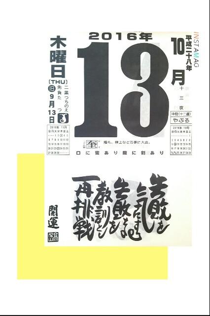 f:id:hamujikun:20161014002414j:image