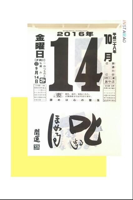 f:id:hamujikun:20161014122916j:image