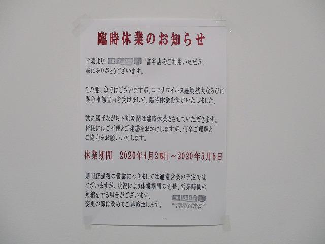 f:id:hamuponkichi:20200427190321j:plain
