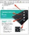 ニュースレター for Logitec台湾