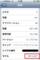 iPhone 3GS 32GB(香港版)