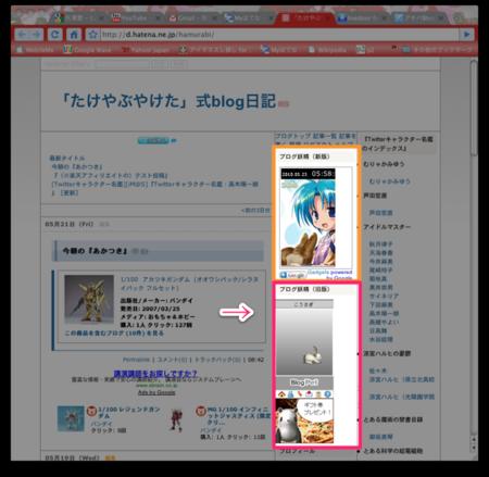 ブログペット版ブログ妖精、おわり。