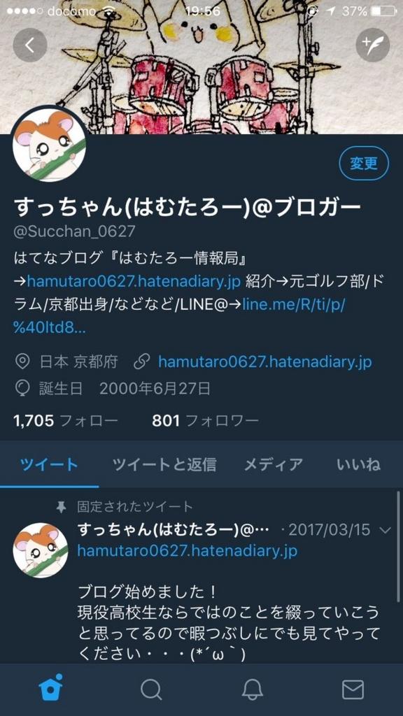 f:id:hamutaro0627:20170617201607j:plain