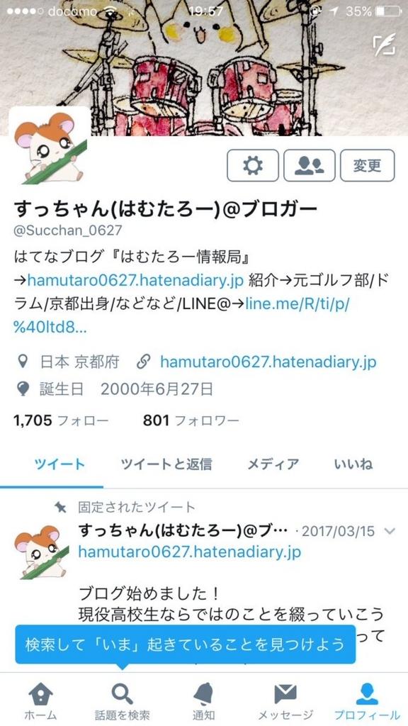 f:id:hamutaro0627:20170617202519j:plain