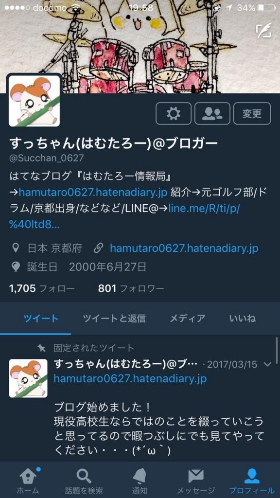 f:id:hamutaro0627:20170617202755j:plain
