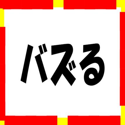 f:id:hamutaro0627:20190922191621p:plain