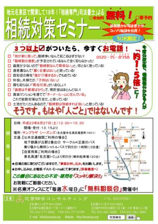 f:id:hana-ken:20110727182407j:image:w360:left