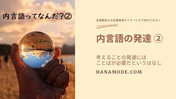 f:id:hana-mode:20200809214205j:image