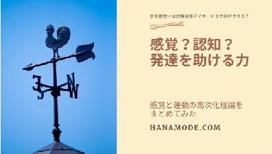 f:id:hana-mode:20200810081842j:image