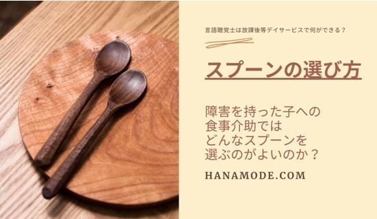 f:id:hana-mode:20200826201400j:image