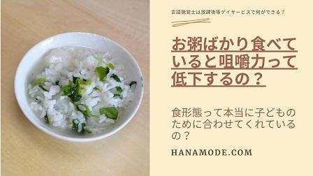 f:id:hana-mode:20200901070358j:image