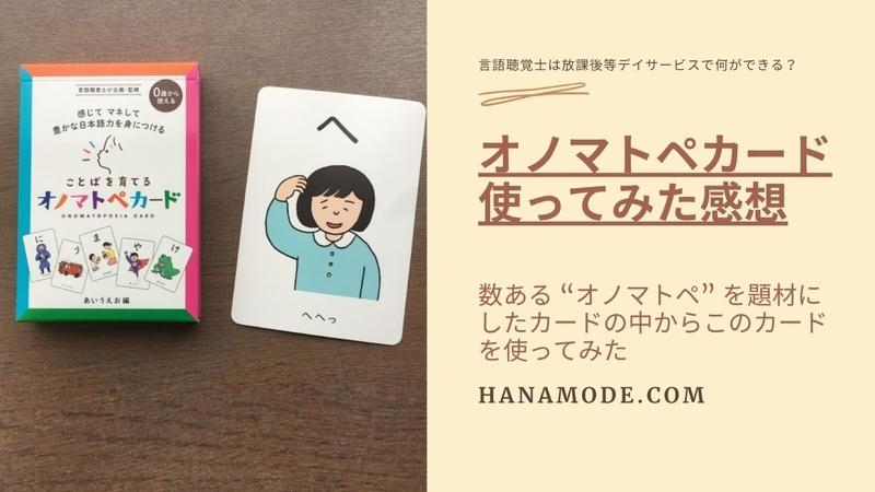 f:id:hana-mode:20200913134611j:image