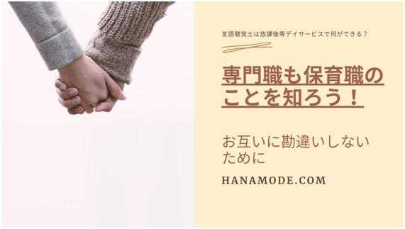 f:id:hana-mode:20200914230219j:image