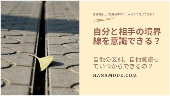 f:id:hana-mode:20200920142119j:image
