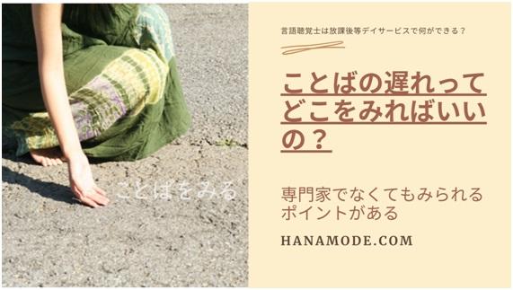 f:id:hana-mode:20200921090531j:image