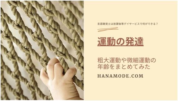 f:id:hana-mode:20200922050510j:image