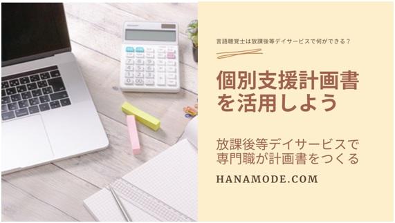 f:id:hana-mode:20200923140746j:image