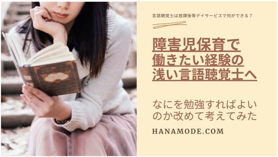 f:id:hana-mode:20200927053544j:image