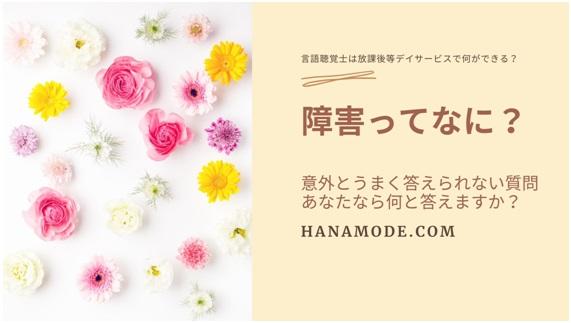 f:id:hana-mode:20200929143129j:image