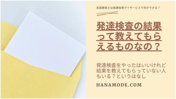 f:id:hana-mode:20201104180007j:image
