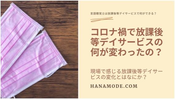 f:id:hana-mode:20201228223544j:image