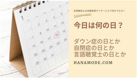 f:id:hana-mode:20210522163534p:image