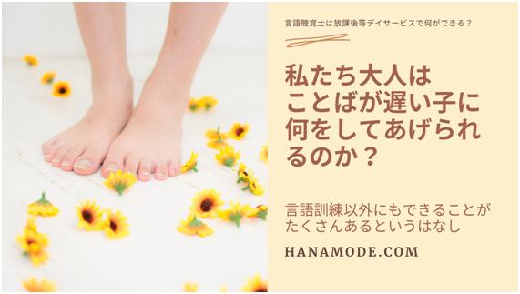 f:id:hana-mode:20210602230540p:image