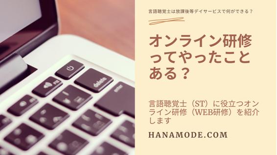 f:id:hana-mode:20210801140705p:image