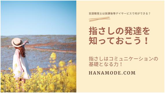 f:id:hana-mode:20210822174211p:image