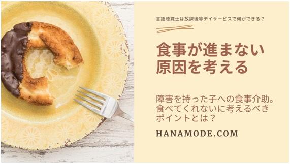 f:id:hana-mode:20210829163639j:image