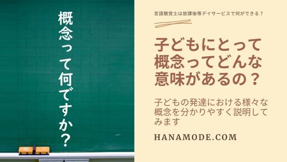 f:id:hana-mode:20210905150923j:image