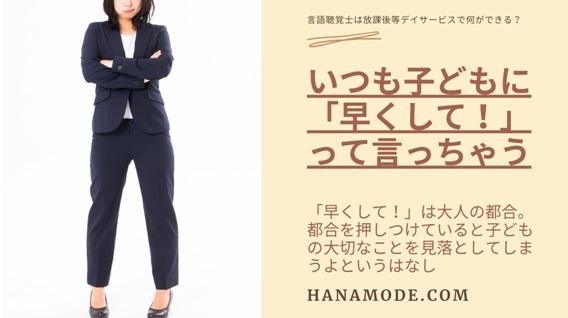f:id:hana-mode:20210922221135j:image