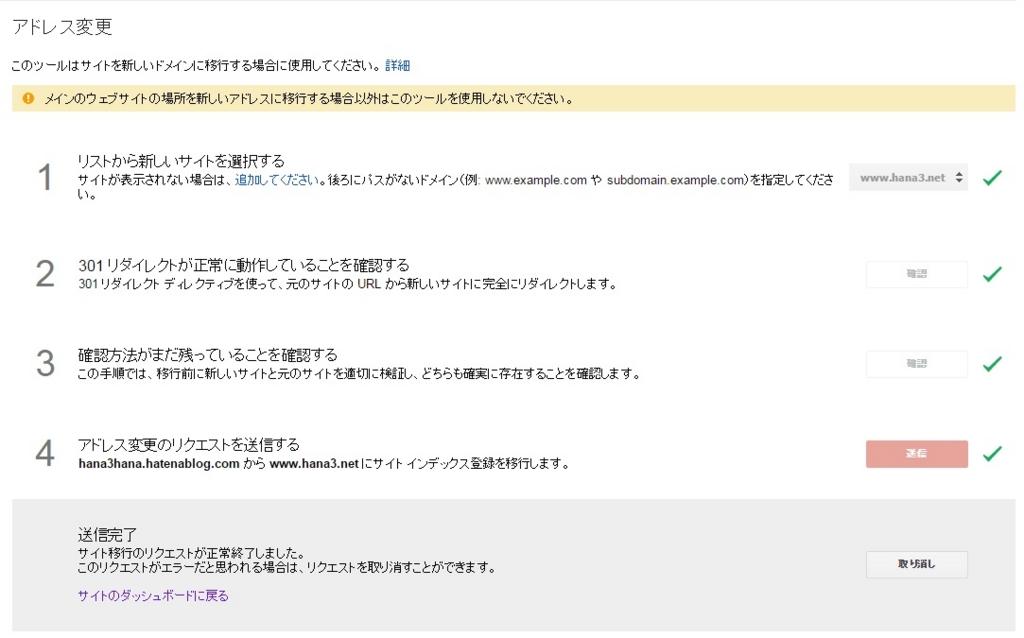 SearchConsoleアドレス変更