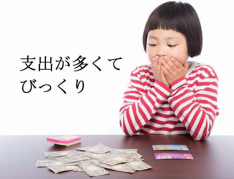 5月の支出が80万円を超えててビックリ!ボーナスは減った貯蓄にまわさなきゃ