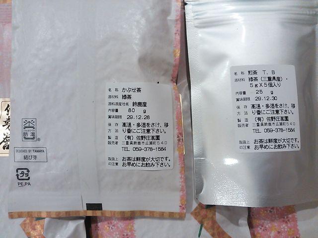 ふるさと納税【鈴鹿市】伊勢茶