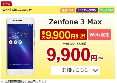 楽天モバイルのasus ZenFone 3 Max ZC520TLが値下がって9,900円