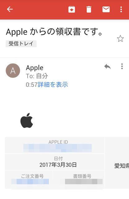 Appleからの領収証
