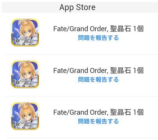 Fate/Grand Order,聖晶石