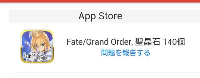 Fate/Grand Order,聖晶石140個