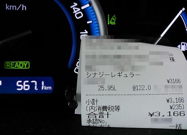 トヨタノアハイブリッド ZWR80G HYBRID Xの燃費2017.05