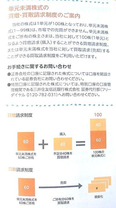 ユニーファミリーマートホールディングスの単元未満株式の買増・買取請求制度