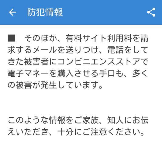 Yahoo!防災速報アプリ 有料動画詐欺情報