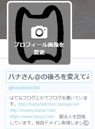 ツイッターIDの@の後ろを日本語に変える方法