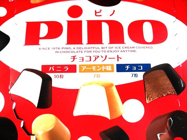 森永ピノ チョコアソート