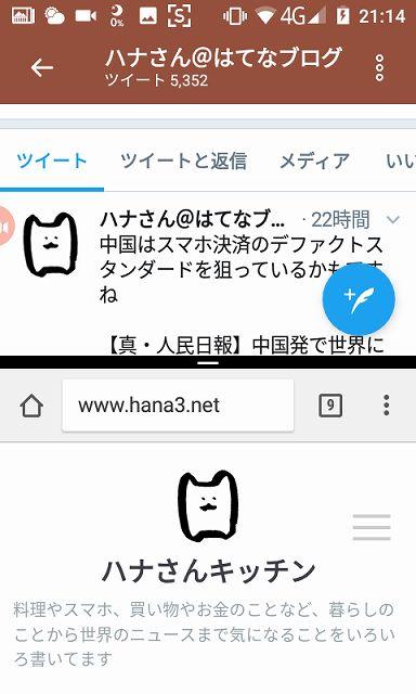 f:id:hana3hana:20171026214106j:plain